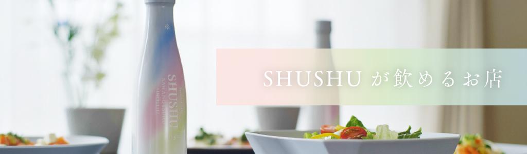 SHUSHUが飲めるお店