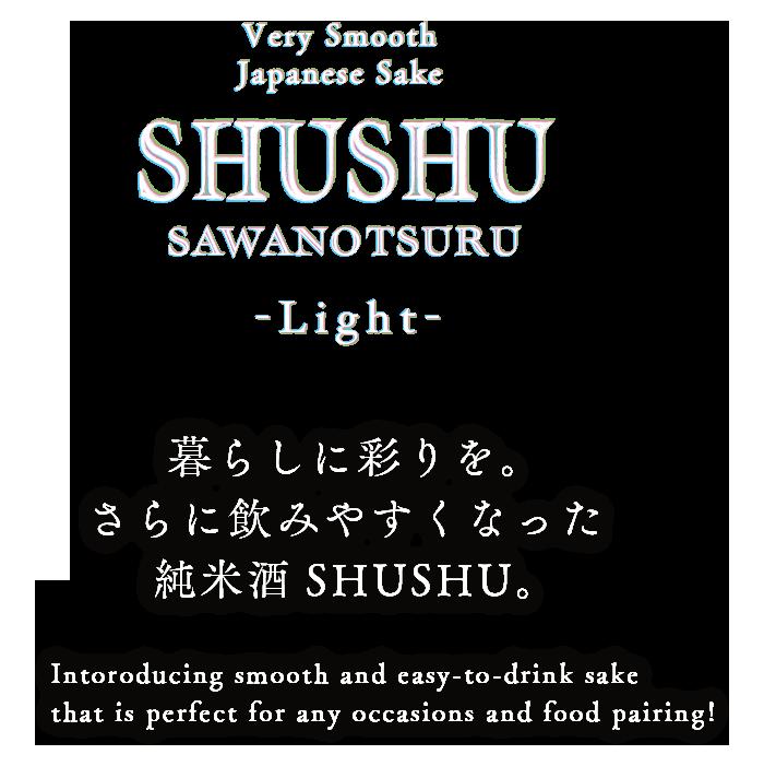 純米酒SHUSHU